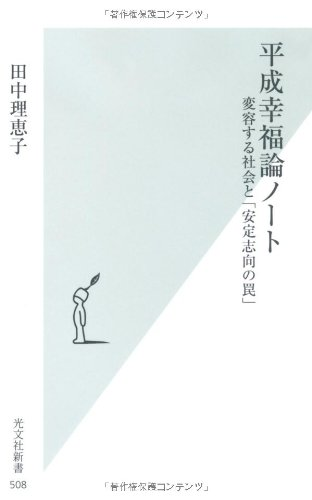 平成幸福論ノート 変容する社会と「安定志向の罠」 (光文社新書)