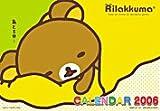 リラックマ 卓上 2006年度 カレンダー