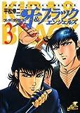 マーダーライセンス牙&ブラックエンジェルズ 3 (ジャンプコミックスデラックス)