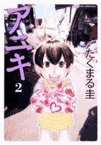 アニキ 2 (ビッグコミックス)