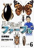 昆虫鑑識官ファーブル 6 (ビッグコミックス)