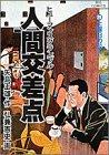 人間交差点(ヒューマンスクランブル) (26) (ビッグコミックス)