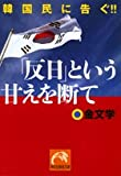 「反日」という甘えを断て―韓国民に告ぐ!! (祥伝社黄金文庫)
