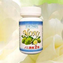 ノニのカプセル2倍濃縮【イヴサプリ・ノニ】飲みやすくて毎日健康!