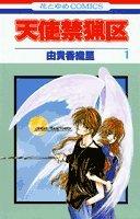 天使禁猟区 (1) (花とゆめCOMICS)