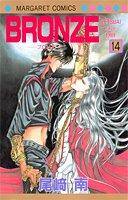 BRONZE ZETSUAI since1989 14 (マーガレットコミックス)