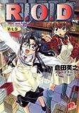 R.O.D〈第7巻〉 (集英社スーパーダッシュ文庫)