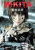 勝村美香~MIKITA [DVD]