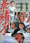 奈緒子 (11) (Big spirits comics)