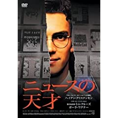 ニュースの天才 [DVD]