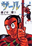 サル (Round3) (ビッグコミックス)
