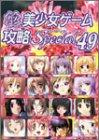 パソコン美少女ゲーム攻略スペシャル〈49〉