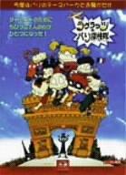ラグラッツのパリ探検隊 スペシャル・コレクターズ・エディション [DVD]
