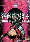 チャイルド・プラネット 4 (ヤングサンデーコミックス)