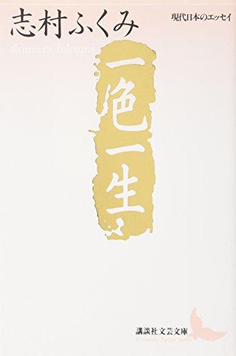 一色一生 (講談社文芸文庫―現代日本のエッセイ)