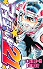 アイシールド21 第19巻 2006年06月02日発売
