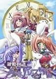 鍵姫物語 永久アリス輪舞曲 Vol.5