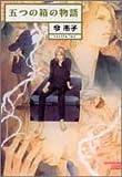 五つの箱の物語 (ソノラマコミック文庫)
