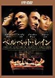 ベルベット・レイン [HD DVD]