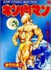 キン肉マン (26) (ジャンプコミックスセレクション)