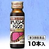 【第3類医薬品】新ヘパリーゼドリンク 50mL×10 ×5