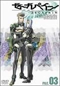 ゼーガペイン FILE.03 [DVD]