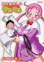 たかまれ! タカマル11巻 (ビームコミックス)