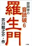 羅生門―齋藤孝の音読破〈6〉 (齋藤孝の音読破 6)