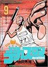 デカスロン 9 意地の男たち!! (ヤングサンデーコミックス)