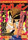 カメレオン 超マブ!超ヤバ!レーコ編 (プラチナコミックス)