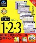 Lotus 1・2・3 + 感動素材テンプレート集パック