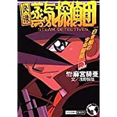 快傑蒸気探偵団―白き闇の少年探偵 (集英社スーパーダッシュ文庫)