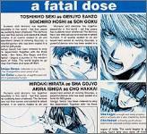 ドラマCD 最遊記 第十三巻 a fatal dose