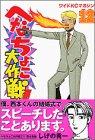 へなちょこ大作戦Z 12 (ワイドコミックス)