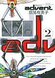 advent 2 (サンデーGXコミックス)