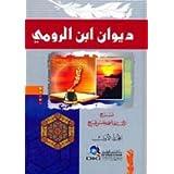 DIWAN IBN AR-RUMI (3 vol.)