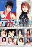 デジタルモザイクBEST(3) 金沢・苺・渡瀬・小泉・沢口・大空・涼風・星野・灘・白石 [DVD]