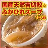 ふかひれスープ10人前 (国産天然吉切鮫)