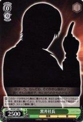 黒井社長 【C】 IM-S07-040-C ≪ヴァイスシュヴァルツ≫[THE IDOLM@STER]