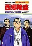 西郷隆盛—明治維新をなしとげた指導者 (学習漫画 日本の伝記)