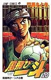 風飛び一斗 20 (ジャンプコミックス)