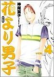 花より男子—完全版 (Vol.4) (集英社ガールズコミックス)