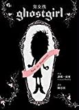 Ghostgirl (Chinese Edition)