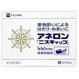 【指定第2類医薬品】アネロン「ニスキャップ」 9カプセル ×2 ランキングお取り寄せ