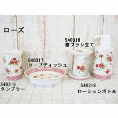 チャームガーデン サニタリーシリーズ ローズ ローションボトル