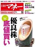 日経マネー 2008年 05月号 [雑誌]