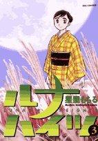 ルナハイツ 3 (ビッグコミックス)