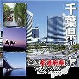 全国都道府県別フォトライブラリー Vol.10 千葉県