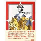 中世の城 (三省堂図解ライブラリー)