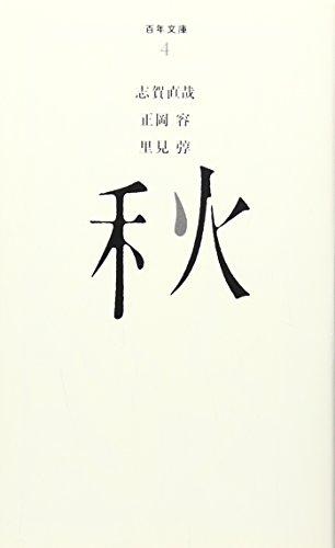 (004)秋
